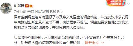 胡锡进:还李文亮公道,中国对这场灾难的认识不会止步于此