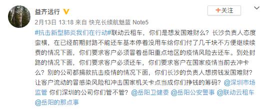 疫情期间租车问题随之而来,租车等共享类业务在中国还处在发展期