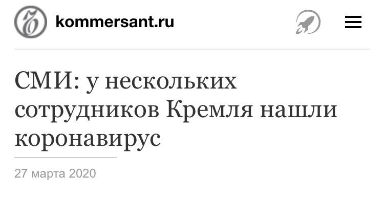 俄媒:几名克里姆林宫工作人员感染新冠病毒