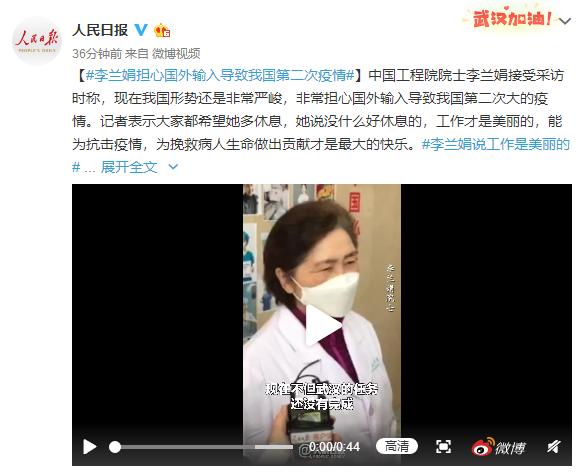 李兰娟担心国外输入导致中国第二次疫情