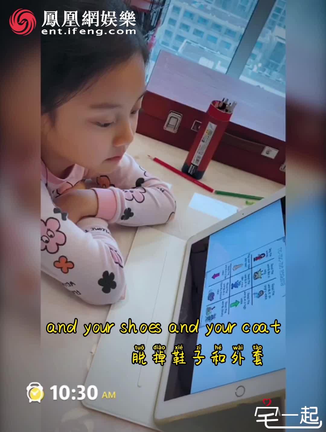 凤凰连线丨宅一起⑫:李小璐陪甜馨一起上网课