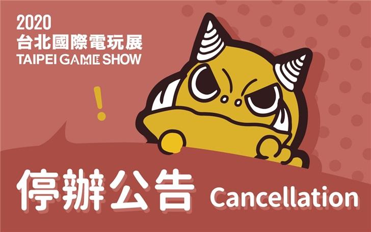 2020年台北电玩展正式公布停办
