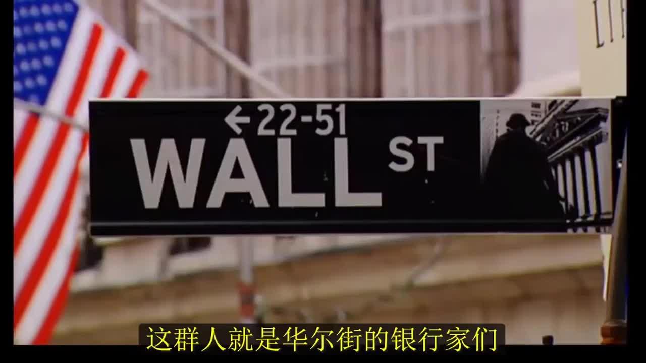 BBC纪录片:美国1929年的股市大崩盘