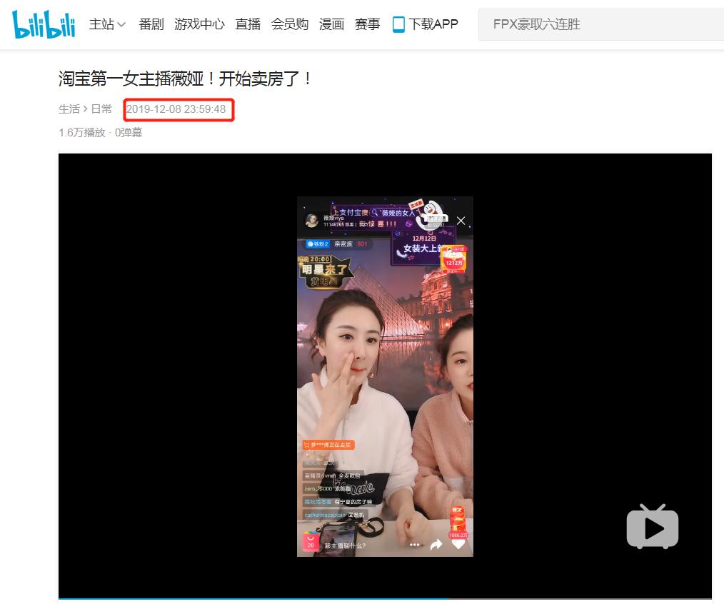 探访薇娅首次直播卖房楼盘:杭州主城区地铁口单价2.6万元/㎡你买单吗?