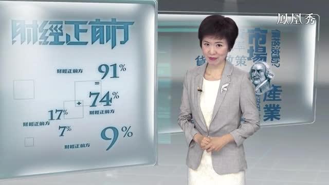 """凤凰财经正前方 """"上链""""与""""落地"""":区块链2020"""