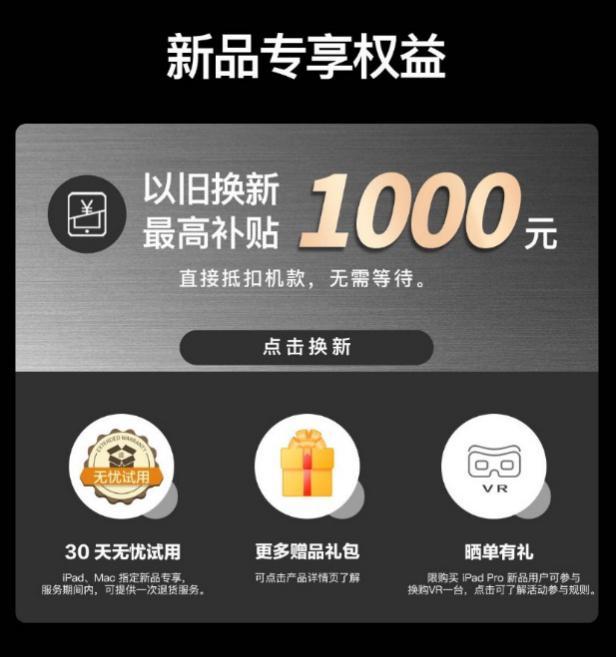 iPad MacBook新品来袭 京东以旧换新服务最高可享1000元额外补贴