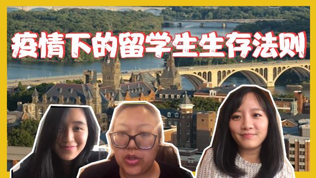 实用贴:中国在美留学生是去是留,这7个重点须牢记