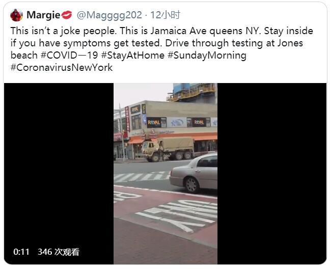 美军突然大举进军纽约市区抗击疫情 把居民吓够呛
