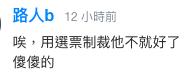 台湾男子扬言用炸弹炸死蔡英文、李登辉,被警方逮捕