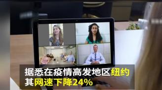 国外出现流量荒 多个视频网站平台宣布暂时减低画质