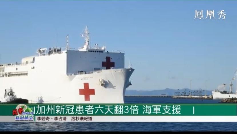 加州新冠患者六天翻3倍,海军支援