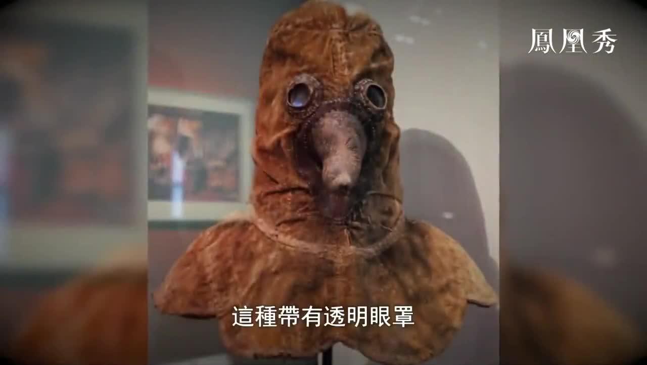 被视作不详的欧洲瘟疫医生为什么戴鸟嘴面具?有用吗?