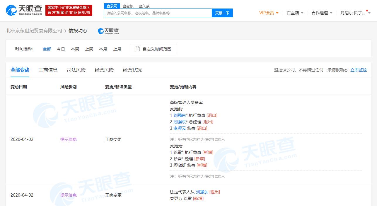 快讯!刘强东卸任京东法定代表人、执行董事、总经理 徐雷接任