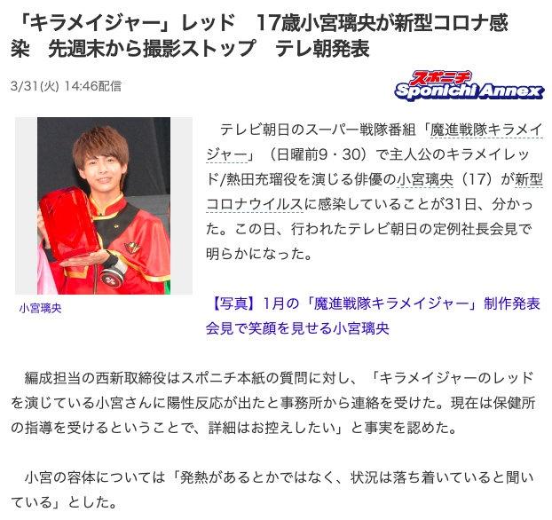 志村健后日本第二个明星感染新冠,年仅17岁