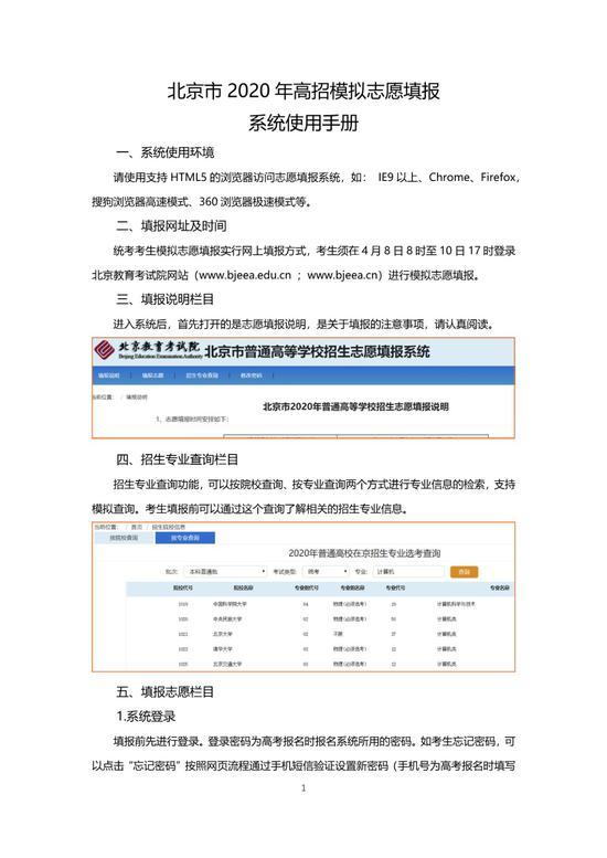 4月8日至10日北京高考生网上模拟报志愿