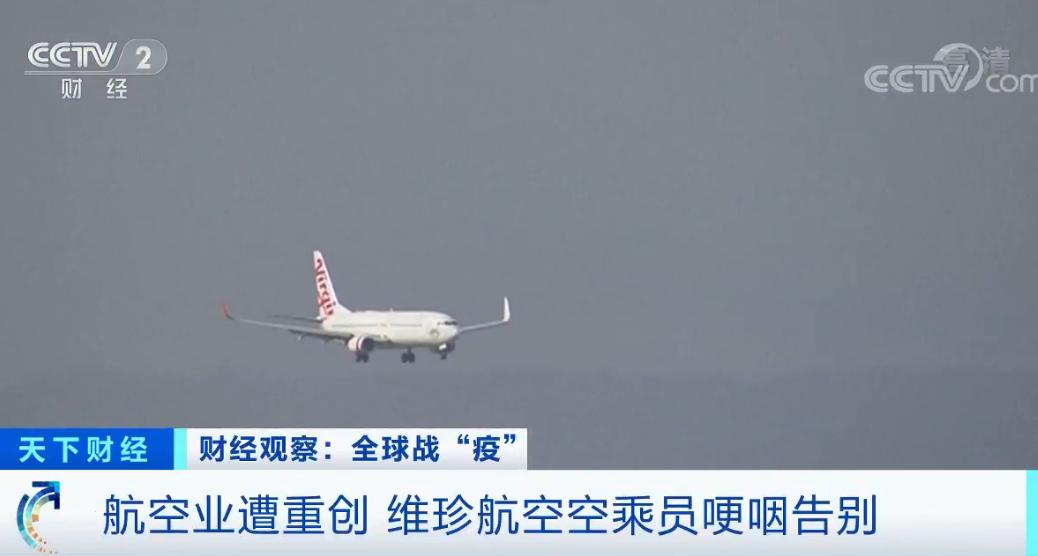 """""""这是我们最后一次回到地球"""" 空乘哽咽告别:全球航空运营商遇灭顶之灾?"""