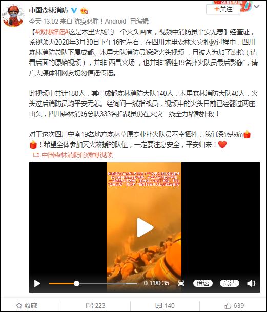 中国森林消防:网传西昌山火牺牲扑火队员最后影像不实