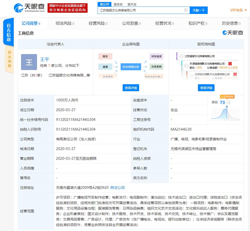 猫眼娱乐在江苏成立全资子公司——江苏猫眼文化传媒有限公司注册资本1000万