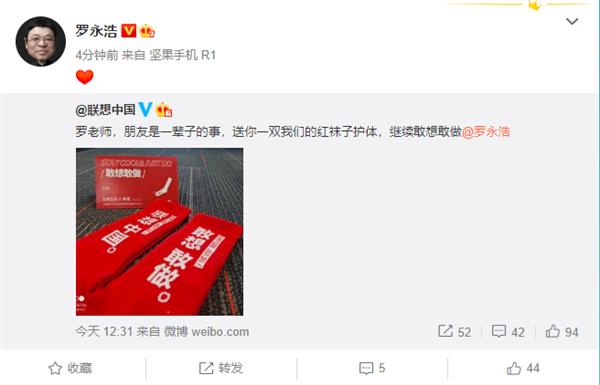 卖出36301个口红电源 联想送罗永浩一双红袜子
