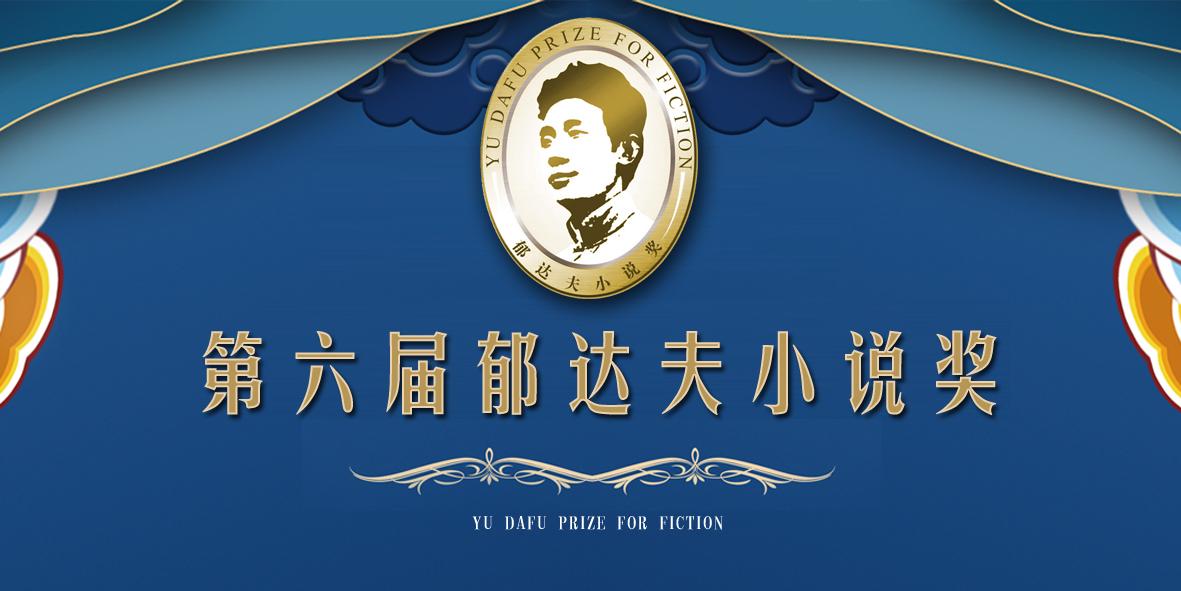 第六届郁达夫小说奖启动,即日起面向全球征集优秀华语小说