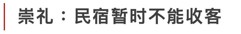 民宿老板的烦恼:春节损失40万,清明假期订单零星,复苏步伐缓慢 | 旅业复工记