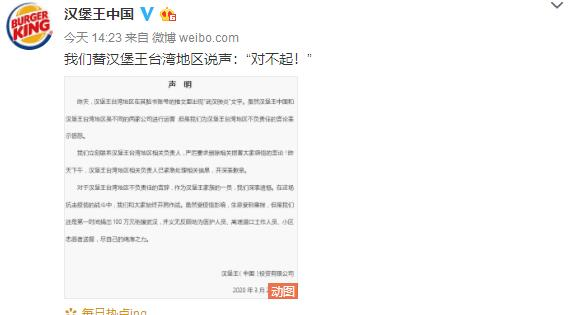 """台湾汉堡王用""""武汉肺炎"""" 大陆汉堡王:替他们说声对不起!"""
