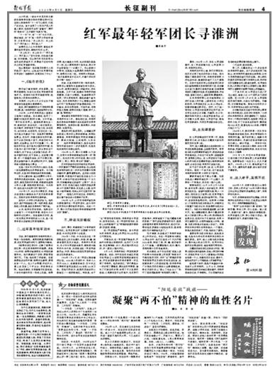 红军最年轻军团长寻淮洲:他牺牲时究竟发生了什么?