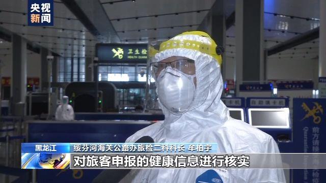 为防控疫情 黑龙江绥芬河港口紧急启动应急预案