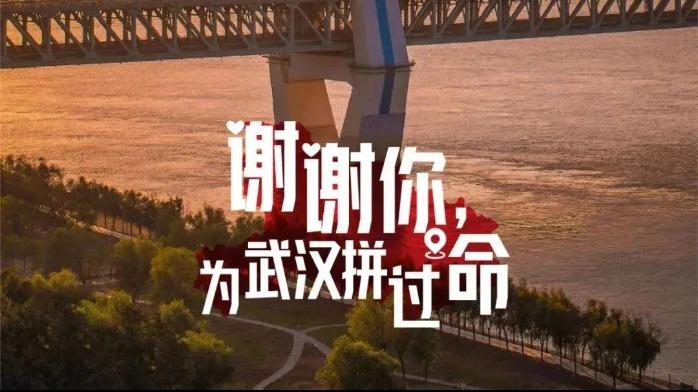 冬天的诗句_再刷一遍这32张让人泪目的感恩海报,谢谢你为武汉拼过命_凤凰 ...