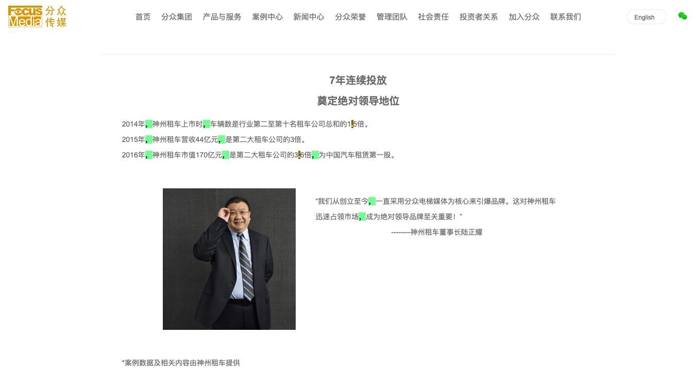 分众传媒官网删除陆正耀寄语