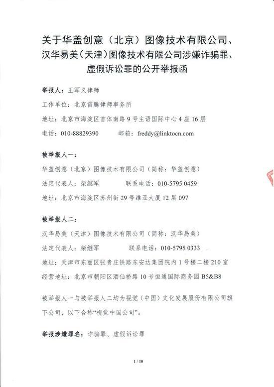 """""""黑洞""""事件后仍不知收敛 律师公开举报视觉中国"""