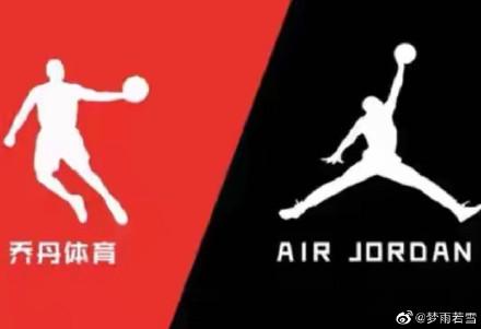 中国乔丹侵权案终审败诉,25类商标和图形被撤