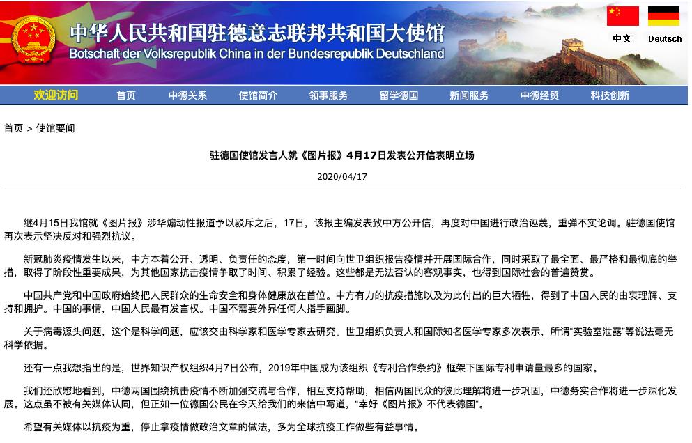 德国媒体发公开信诬蔑中国 我使馆强烈抗议