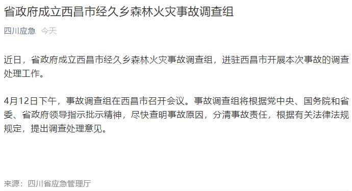 四川西昌火灾致19人死亡 省政府成立事故调查组