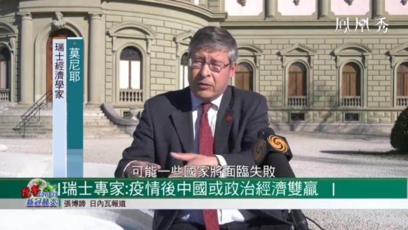 瑞士专家:疫情过后中国可能成为政治经济双赢家