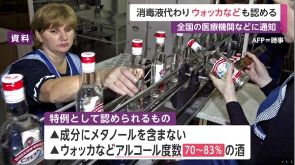 恒彩4医院缺消毒液怎么办?日本政府:可以用伏特加代替