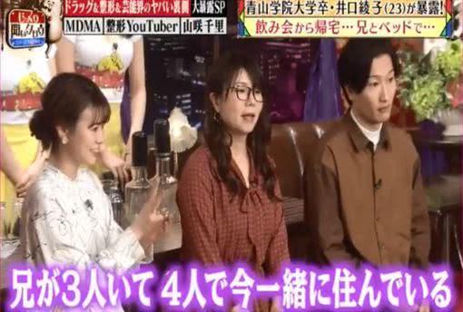 23岁日本女星自曝与3个哥哥同住同睡:每天被吻醒