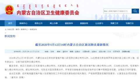 内蒙古新增34例境外输入确诊病例 均来自俄罗斯