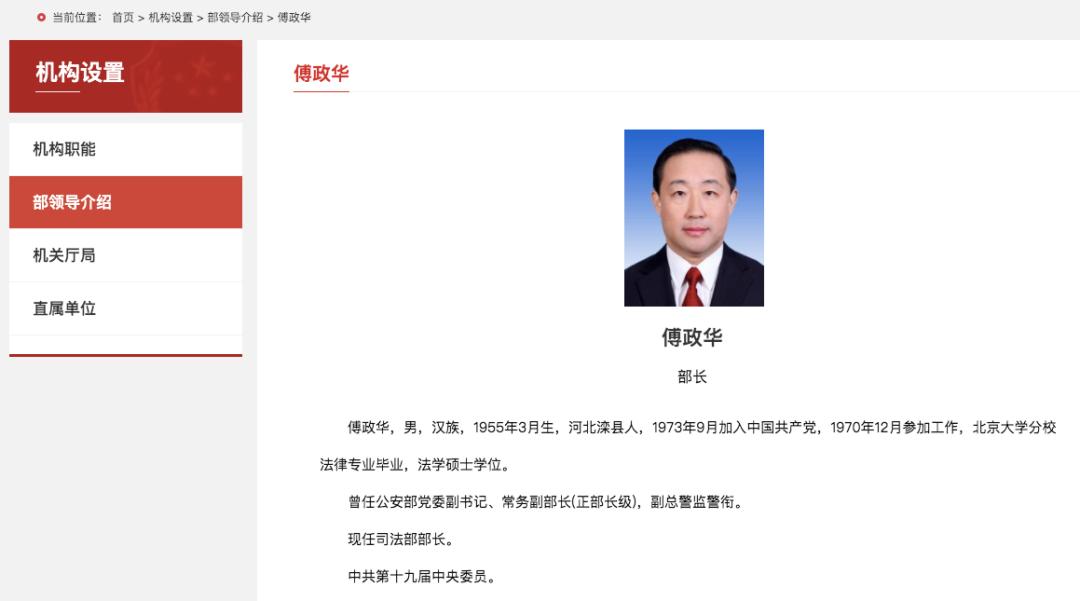 司法部长傅政华,卸任党组副书记