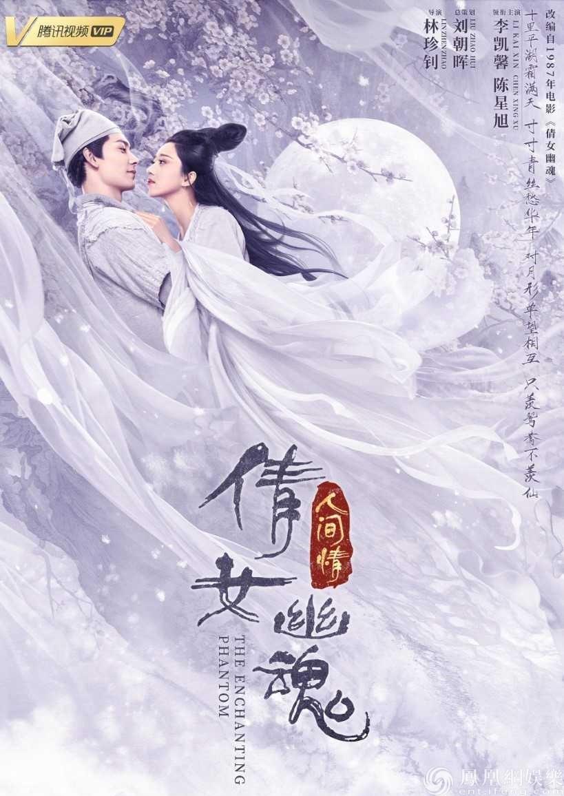 倩女幽魂2020版电影《倩女幽魂》迅雷电影1024高清国语中字下载