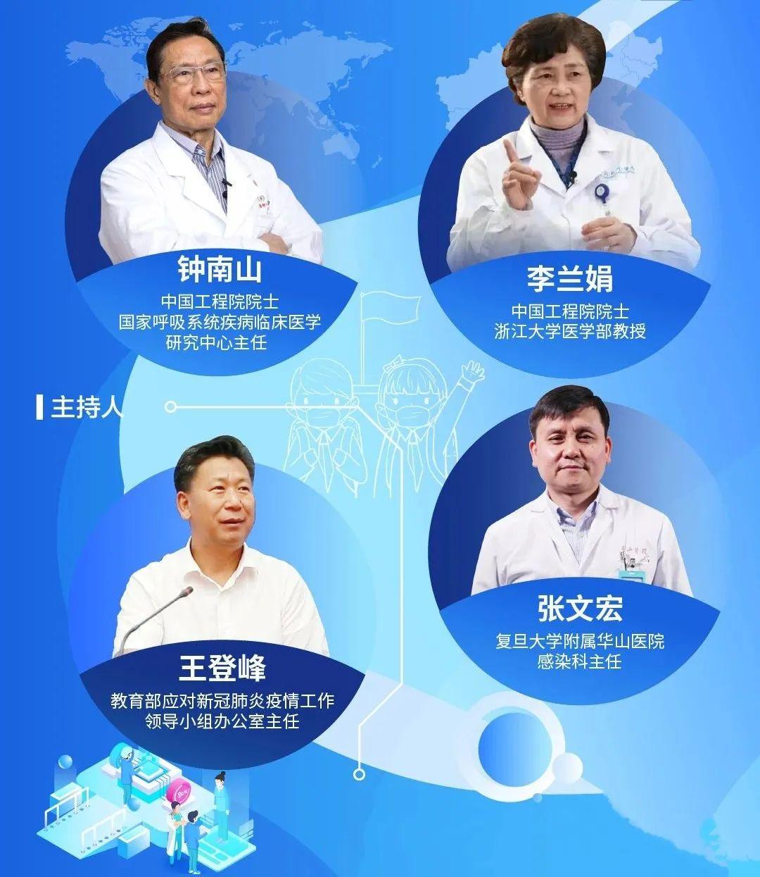 钟南山、李兰娟、张文宏同台指导学校疫情防控