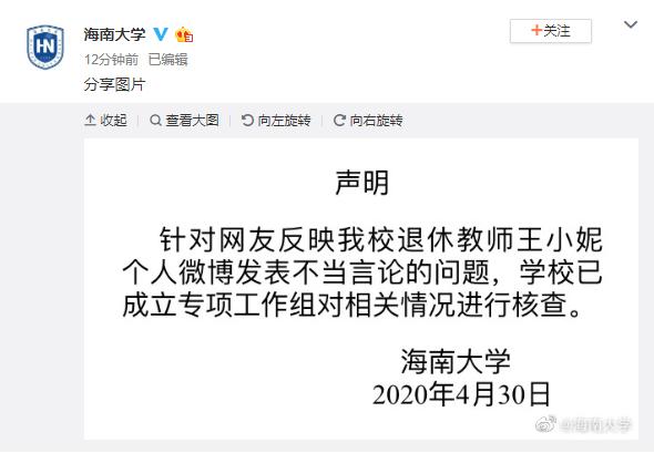 海南大學退休教授發表不當言論,校方:正核查