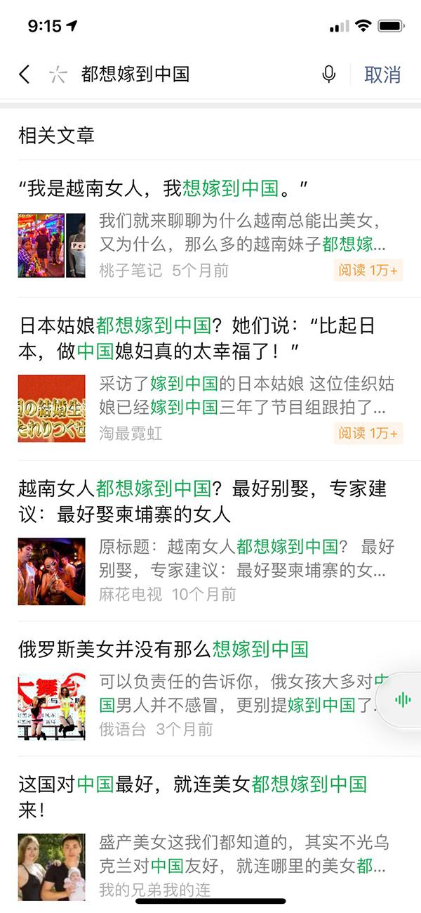 """""""多国女子想嫁中国""""微信文章引争议, 部分已删"""