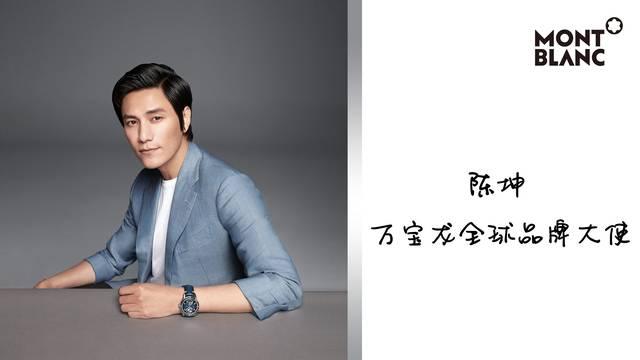 万宝龙正式宣布陈坤出任全球品牌大使