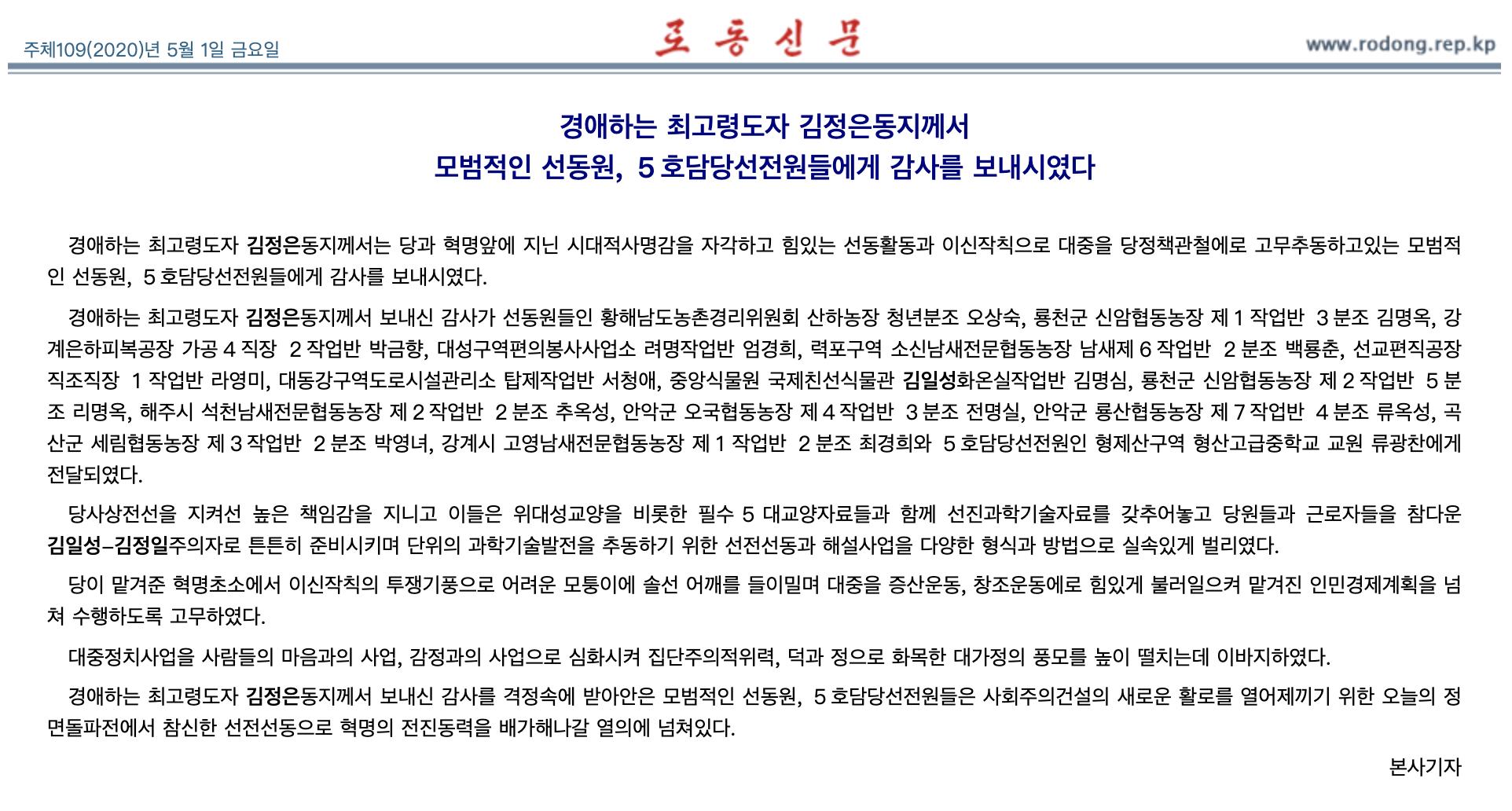 金正恩向朝鲜模范宣传员表示感谢