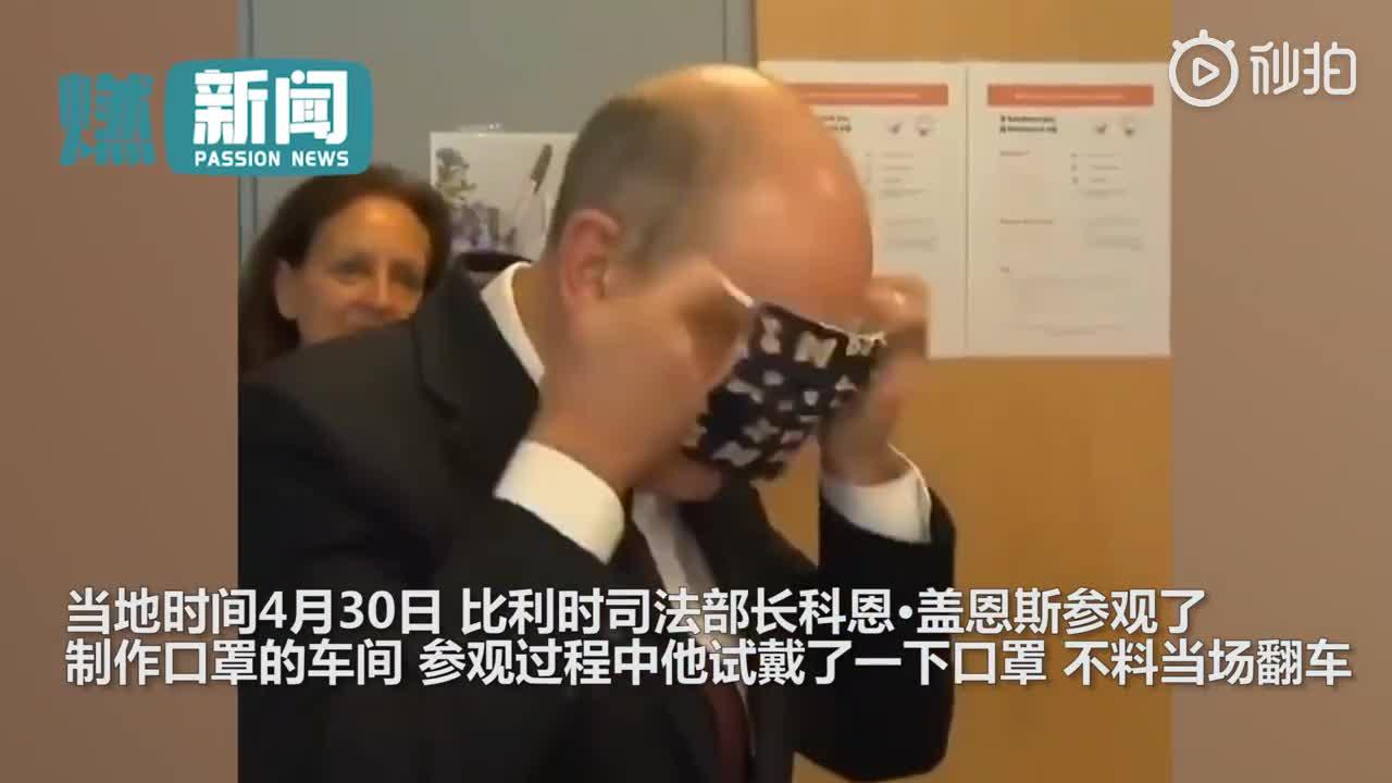 """比利时高官试戴口罩当场翻车 惨变""""蒙面超人"""""""