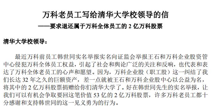 王石捐赠门进展:万科前员工联名写信清华要求退还