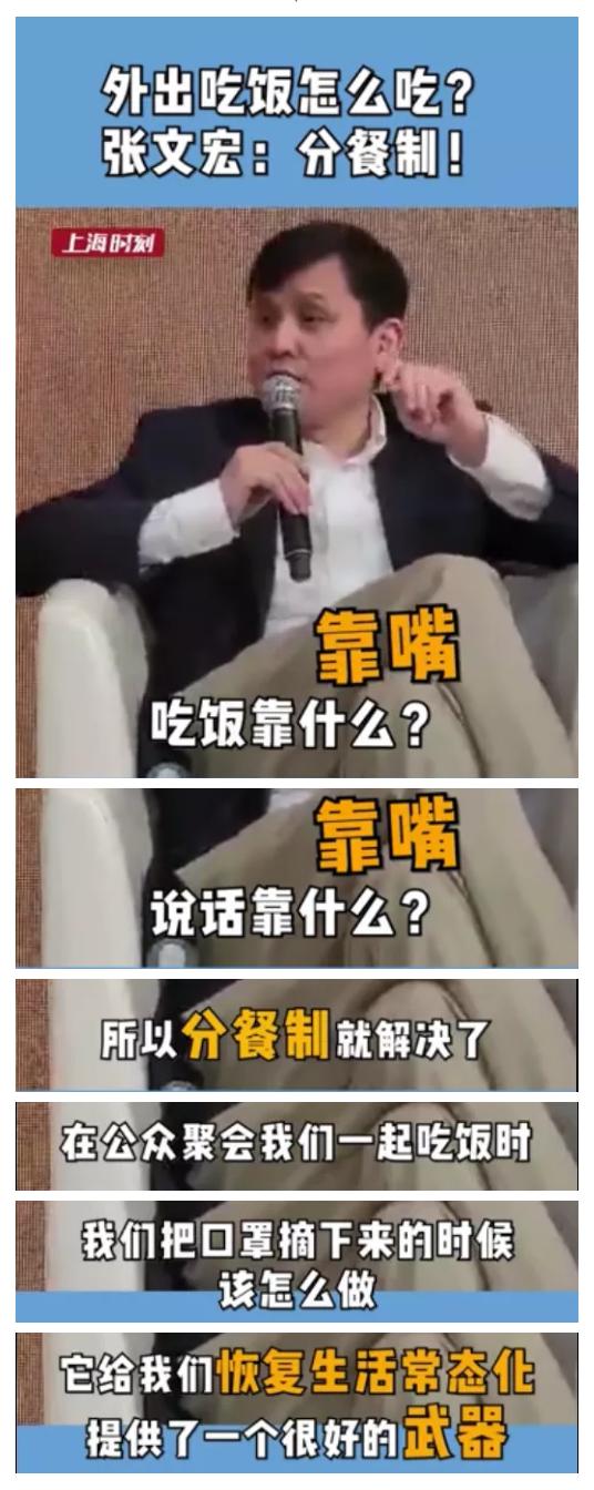 张文宏:你举起的是筷子,我看到的是病毒(组图)