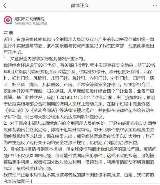 陜西咸陽40余名抗疫醫護突然被裁?官方介入
