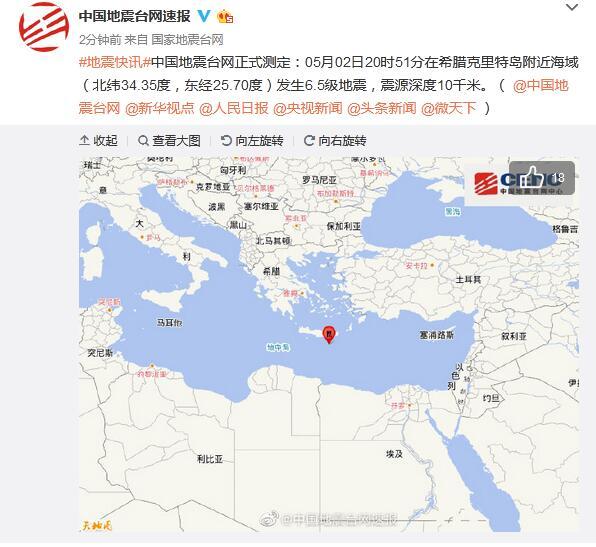 希臘克里特島附近海域發生6.5級地震